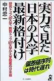 実力で見た日本の大学最新格付け―偏差値序列は時代遅れ (Yell books)