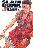 Slam dunk―完全版 (#5) (ジャンプ・コミックスデラックス)