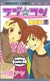 ラブ・コン 7 (マーガレットコミックス)