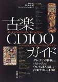 古楽CD100ガイド—グレゴリオ聖歌からバロックまで今いちばん新しい音楽空間への冒険