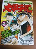 大甲子園 3 (秋田トップコミックスW)