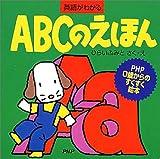 ABCのえほん (PHP 0歳からのすくすく絵本)