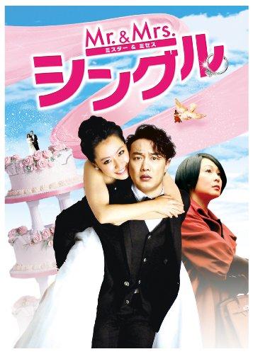 Mr.&Mrs.シングル [DVD]