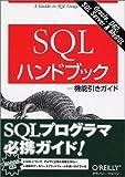 SQLハンドブック ―機能引きガイド