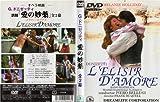 ドニゼッティ:歌劇「愛の妙薬」全2幕(字) [DVD]