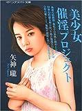 美少女催淫プロジェクト (マドンナメイト文庫)