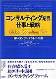 コンサルティング業界仕事と戦略-強いコンサルタントへの道-