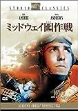 ミッドウェイ囮(おとり)作戦[DVD]