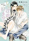 【Amazon.co.jp限定】しっぽが好き~夢見る子猫~(SSペーパー付き) (ショコラ文庫)
