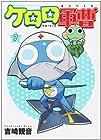 ケロロ軍曹 第7巻 2003年10月01日発売