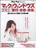 Mac Fan Special マックとウィンドウズ 2012 ~[移行・共存・共有]一冊あれば安心の即効マニュアル~ (マイナビムック)