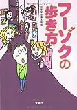 フーゾクの歩き方  (宝島SUGOI文庫)