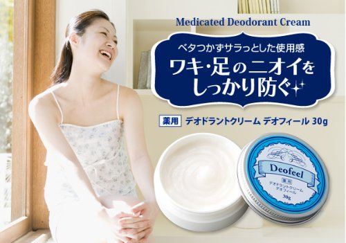 アイメディア 薬用デオドラントクリーム