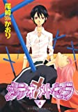 メテオ・メトセラ (4) (ウィングス・コミックス)