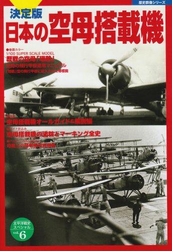 日本の空母搭載機