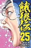 餓狼伝 25 (少年チャンピオン・コミックス)