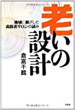 img - for Attempt of elderly salon in the communities - the design of the old (2012) ISBN: 4286126943 [Japanese Import] book / textbook / text book