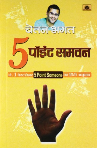 Five point Someone - (Hindi) Image