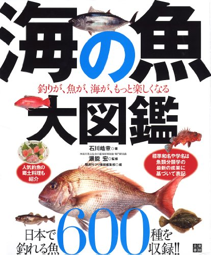 海の魚 大図鑑