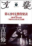 文藝 2005年 11月号