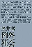 例外社会 [単行本] / 笠井 潔 (著); 朝日新聞出版 (刊)