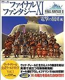 ファイナルファンタジーXI / 電撃PlayStation編集部 のシリーズ情報を見る