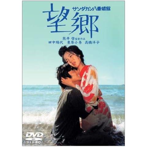 サンダカン八番娼館 望郷 [DVD]