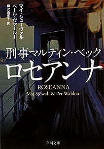 刑事マルティン・ベックロセアンナ (角川文庫)