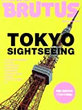 Tokyo sightseeing―BRUTUS (Magazine House mook)