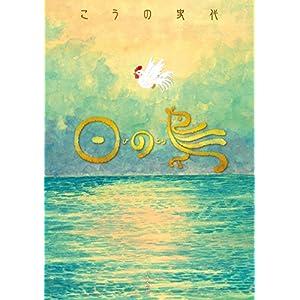 日の鳥 1 [Kindle版]