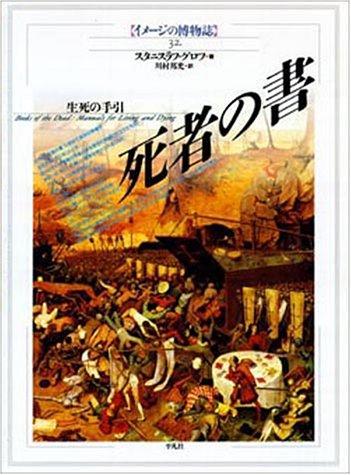 死者の書 -生死の手引-     イメージの博物誌 32