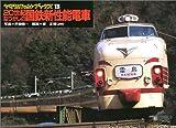 20世紀なつかしの国鉄新性能電車 (ヤマケイレイルブックス)