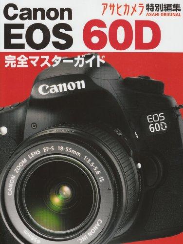Canon EOS 60D―本気で使う魅力の一眼レフ (アサヒオリジナル)