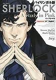 バイリンガル版 SHERLOCK ピンク色の研究