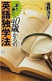 「あと一歩」の40歳からの英語独学法 (講談社ニューハードカバー)