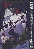 DVD>神武一道植芝盛平直伝の技と山陰神道剣祓 [月間秘伝 BABジャパン武道・武術DVD] (<DVD>)