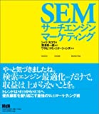 SEM サーチエンジン・マーケティング