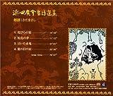 浜田廣介童話選集[CD] 朗読: さだまさし