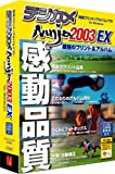 デジカメ Ninja 2003EX for Windows