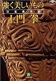 土門拳 強く美しいもの—日本美探訪 (小学館文庫)