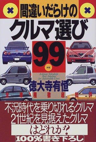 間違いだらけのクルマ選び―全車種徹底批評〈99年版〉