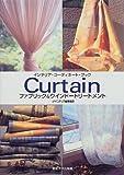 Curtain―ファブリック&ウインドートリートメント (インテリア・コーディネート・ブック)