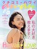 an・an (アン・アン) 2013年 7/17号 [雑誌]