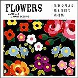 FLOWERS 〜仕事で使える、花と自然の素材集〜