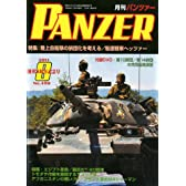 PANZER (パンツァー) 2011年 08月号 [雑誌]