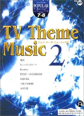 エレクトーン7~6級 ポピュラーシリーズ(27) テレビテーマミュージック 2