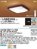 Panasonic(パナソニック電工) 和風LEDシーリングライト 調光・調色タイプ 適用畳数:~8畳 ※5年保証※ LGBZ1803