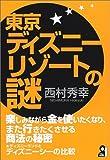 東京ディズニーリゾートの謎 (Yell books)