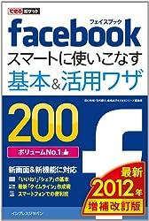できるポケット Facebook スマートに使いこなす基本&活用ワザ 200 [2012年 増補改訂版]