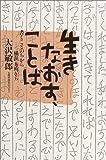 生きなおす、ことば―書くことのちから 横浜寿町から